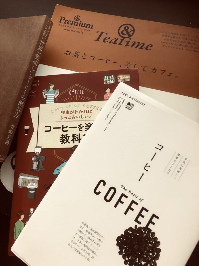 コーヒー本